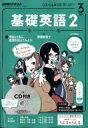 NHKラジオ 基礎英語2 CD付き 2017年 3月号 NHKテキスト / NHKラジオ基礎英語 2 【雑誌】