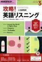 NHKラジオ 攻略!英語リスニング 2017年 3月号 NHKテキスト / NHKラジオ 攻略!英語リスニング 【雑誌】