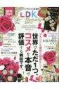 LDK the Beauty シンユウシャムック 【ムック】