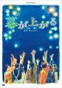 舞台 幕が上がる 【DVD】