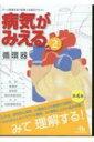 【送料無料】 病気がみえる Vol.2 循環器 / 医療情報科学研究所 【本】