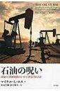【送料無料】 石油の呪い 国家の発展経路はいかに決定されるか / マイケル L ロス 【本】