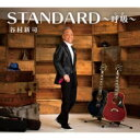 【送料無料】 谷村新司 タニムラシンジ / STANDARD〜呼吸〜 【限定盤】 (CD+DVD) 【CD】