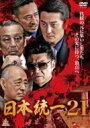 日本統一21 【DVD】