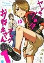 ヤンキーショタとオタクおねえさん 1 ガンガンコミックスpixiv / 星海ユミ 【コミック】