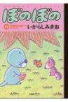 ぼのぼの 42 バンブーコミックス / いがらしみきお イガラシミキオ 【コミック】