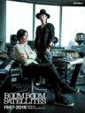 【送料無料】 BOOM BOOM SATELLITES 1997-2016 全アルバム プロダクション・ストーリー / Boom Boom Satellites...