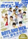 【送料無料】 ボイメンWalker 2 / BOYS AND MEN 【ムック】