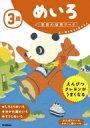 Rakuten - 3歳めいろ 学研の幼児ワーク / 学研の幼児ワーク編集部 【全集・双書】