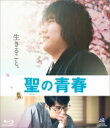 聖の青春 通常版Blu-ray 【BLU-RAY DISC】
