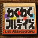 【送料無料】 ゲーム実況者わくわくバンド / わくわくフルデイズ 【CD】