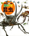昆虫 堅牢版 講談社の動く図鑑MOVE / 講談社 【図鑑】