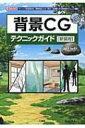 【送料無料】 背景CGテクニックガイド I / O Books 新装版 / 出雲寺ぜんすけ 【本】