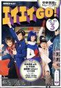 NHKテレビ エイエイgo! 2017年 3月号 NHKテキスト 【雑誌】