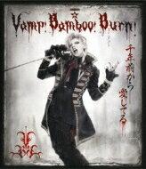 【送料無料】 生田斗真 イクタトウマ / SHINKANSEN☆RX 「Vamp Bamboo Burn 〜ヴァン!バン!バーン!〜」(Blu-ray+DVD) 【BLU-RAY DISC】