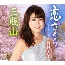 野村美菜 / 恋ざくら / 三瓶山 【CD Maxi】