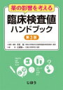 【送料無料】 薬の影響を考える臨床検査値ハンドブック第3版 / 木村聡 (臨床病理学) 【本】