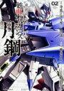 機動戦士ガンダム 鉄血のオルフェンズ 月鋼 2 カドカワコミックスAエース / 寺馬ヒロスケ 【本】