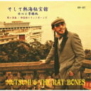 柳家睦 & THE RAT BONES / そして熱海秘宝舘 【CD】