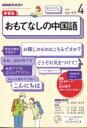 NHKラジオ おもてなしの中国語 2017年 4月号 NHKテキスト 【雑誌】