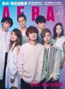 AERA (アエラ) 2017年 3月 6日号 / AERA編集部 【雑誌】