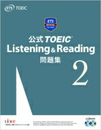 【送料無料】 公式TOEIC Listening & Reading 問題集2 / Educational Testing Service 【本】