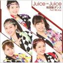 Juice=Juice / 地団駄ダンス / Feel!感じるよ 【初回