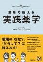 【送料無料】 薬局で使える実践薬学 / 山本雄一郎 【本】