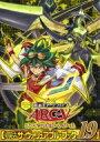 遊・戯・王ARC-V オフィシャルカードゲーム公式カードカタログザ・ヴァリュアブル・ブック 19 愛蔵版コミックス / Vジャンプ編集部