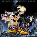 ASTRO BOY 鉄腕アトム オリジナル・サウンドトラック・スコア 【CD】