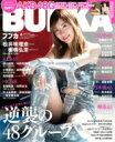 BUBKA (ブブカ) 2017年 4月号 / BUBKA編集部 【雑誌】