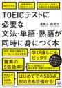 TOEICテストに必要な文法・単語・熟語が同時に身につく本 / 澤泰人 【本】
