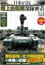 日本を守る陸上自衛隊 部隊密着DVD BOOK 【本】