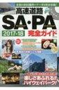 高速道路SA・PA完全ガイド 2017-18 コスミックムック 【ムック】