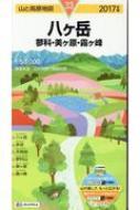 山と高原地図 八ヶ岳 蓼科・美ヶ原・霧ヶ峰 2017 (登山地図 | マップル)