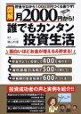 Rakuten - 月2000円から! 誰でもカンタン投資生活 タツミムック / 横山利香 【ムック】