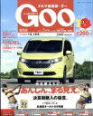 Goo (グー) 関西版 2017年 5月号 / Goo関西版編集部 【雑誌】
