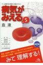 【送料無料】 病気がみえる Vol.5 血液 / 医療情報科学研究所 【本】