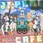 【送料無料】 けものフレンズプロジェクト / TVアニメ『けものフレンズ』ドラマ&キャラクターソングアルバム「Japari Cafe」 【CD】