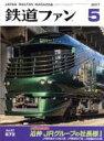 鉄道ファン 2017年 5月号 / 鉄道ファン編集部 【雑誌】