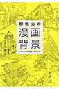 乐天商城 - 即戦力の漫画背景 / アシスタント背景美塾maedax派 【本】