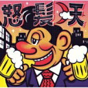 艺人名: Ta行 - 怒髪天 ドハツテン / 赤ら月 【CD Maxi】