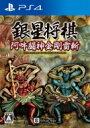 【送料無料】 Game Soft (PlayStation Vita) / 銀星将棋 阿吽闘神金剛雷斬 【GAME】