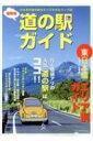 最新版 道の駅ガイド 東日本編 プレジデントムック 【ムック】