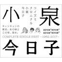 【送料無料】 小泉今日子 コイズミキョウコ / コイズミクロ...