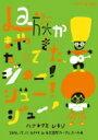 ハナレグミ・レキシ / ハナレグミ & レキシ La族がまたやって来た、ジュー!ジュー!ジュー! (DVD) 【DVD】