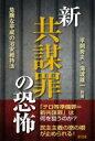 新共謀罪の恐怖 危険な平成の治安維持法 / 平岡秀夫 【本】