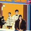 艺人名: N - 松岡直也 マツオカナオヤ / ハートカクテル Vol.1 【SHM-CD】