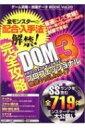ゲーム攻略・改造データBOOK Vol.20 三才ムック 【ムック】