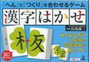 「へん」と「つくり」を合わせるゲーム 漢字はかせ / 馬場雄二 【ムック】